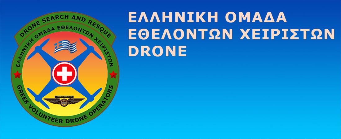 Ελληνική Ομάδα Εθελοντών